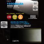 LogiLink POWER BANK 15000mAh モバイルバッテリーブラック  リチウムポリマー採用 入力電流2A対応 出力2.1A MAX LED残量表示  あすつく対応