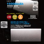 LogiLink POWER BANK 15000mAh モバイルバッテリー シルバー リチウムポリマー採用 入力電流2A対応 出力2.1A MAX LED残量表示 バレンタインギフト あすつく対応