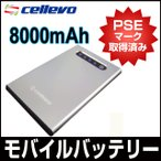 ポケモンGO! CELLEVO 大容量USBモバイルバッテリー8000mAh ★iPhone7/iPhone7 Plus/iPad / Xperia / 新しいMacBook / Android各種他対応 PS8000A-SL