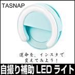 ASNAPセルカライトブルー RDN-SFL-BL 肌を明るく美肌に! 自撮りLEDライト 自撮りランプ 自撮りライト 自撮り補助ライト  あすつく対応