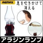 NHK『まちかど情報室』で紹介されました。 REMAX Aladdinランプ(アラジン) RL-E200-RD(レッド)