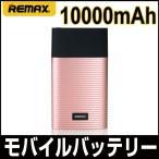 REMAX(リマックス) PUFUME(パフューム) 10000mAh 大容量モバイルバッテリー RPP-27-RG あすつく対応