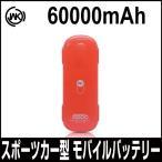 モバイルバッテリー WK SPORTS CAR(スポーツカー) イエロー 6000mAh WP-008-RD