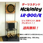 【平日即日発送可!】マッキンリー ダーツスタンド LR900/K ダーツボードスタンド