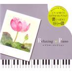20% OFF   リラクシング・ピアノ〜コブクロ・コレクション
