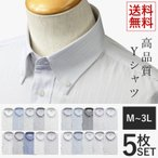 ワイシャツ Yシャツ 5枚セット メンズ 長袖 ボタンダウン ビジネス ストライプ