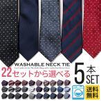 ネクタイ 5本セット ビジネス 洗えるネクタイ 洗濯 おしゃれ セット プレゼント 光沢感