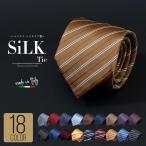 ネクタイ シルク 100% イタリア製 おしゃれ ブランド 高品質 イタリア製ネクタイ 無地 ストライプ ドット 小紋柄