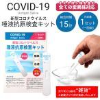 PCR検査キット 唾液採取用検査キット 新型コロナウイルス お手頃 自宅 検査 新型コロナ covid-19 自宅で簡単 手軽に検査 安い