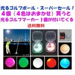 選べる光るゴルフボール(赤色、青色、白色、緑色、ピンク色、多色点灯タイプ) 個装化粧ケース入り golf-06