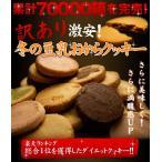冬の豆乳おからクッキー  訳あり スイーツ お菓子 蒲屋忠兵衛商店005
