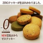 豆乳おからZEROクッキー10種(かたさ選べます) 訳あり スイーツ お菓子 スイーツ王国