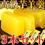鳴門金時芋100%使用高級芋ようかん3本セット 訳あり スイーツ お菓子 常温 天然生活10038