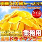 【業務用】高級ドライマンゴーメガ盛り1kg スイーツ