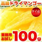 【お試し】高級ドライマンゴー100g
