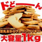 業界最安値に挑戦、訳あり スイーツ 固焼き、豆乳おからクッキープレーン約100枚1kg 訳あり スイーツ王国 お菓子 天然生活10153
