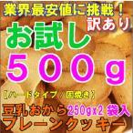 豆乳おからクッキー プレーン 硬焼き(1kg)