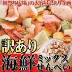 鯛祭り広場 海鮮ミックスせんべいどっさり1kg 訳あり スイーツ お菓子 天然生活10223