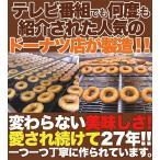 訳あり スイーツ お菓子 お買得 生クリームケーキドーナツ30個(10個入り×3袋) 天然生活10229
