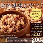 食べれば食べるほど幸せ。美容健康おやつ☆練乳ココナッツ&アーモンド200g