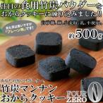 訳あり 竹炭マンナンおからクッキー500g   竹炭パウダー使用