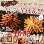 カリッカリッ食感の芋けんぴ400g(200g×2) 二種の味を贅沢に食べ比べ!!鹿児島県産のさつまいも100%使用