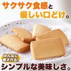 訳あり 北海道バタークッキー500g  北海道産バターと牛乳を使った優しい甘さと香り