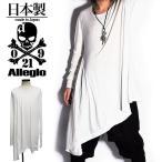 ロングTシャツ メンズ ロング丈 変形 ドレープ カットソー 無地 ホワイト 白 ブランド 個性的 ホスト V系 ビジュアル系 モード系 日本製 ファッション