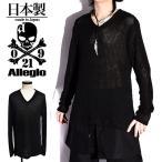 ニットソー メンズ Vネック セーター ロングTシャツ メンズ ロンT ロング丈 カットソー ブラック 黒 個性的 V系 ビジュアル系 モード系 日本製 ファッション