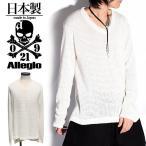 ニットソー メンズ Vネック セーター ロングTシャツ メンズ ロンT ロング丈 カットソー ホワイト 白 個性的 V系 ビジュアル系 モード系 日本製 ファッション
