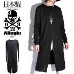 ロングTシャツ メンズ ロング丈 変形 カットソー 無地 ブラック 黒 ブランド 個性的 ホスト V系 ビジュアル系 モード系 日本製 ファッション
