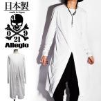 ロングTシャツ メンズ ロング丈 変形 カットソー 無地 ホワイト 白 ブランド 個性的 ホスト V系 ビジュアル系 モード系 日本製 ファッション