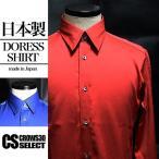 ドレスシャツ メンズ 長袖シャツ 無地 サテンシャツ イタリアンカラー 日本製 春 新作 結婚式 個性的 V系 ビジュアル系 ホスト