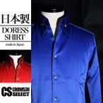 ドレスシャツ メンズ 長袖シャツ 無地 イタリアンカラー サテンシャツ 日本製 春 新作 結婚式 個性的 V系 ビジュアル系 ホスト
