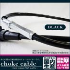 スズキ GSX250E(GJ51/ザリ・ゴキ)用 チョークワイヤー(ブラック) [純正長/100/200/300mmロング]