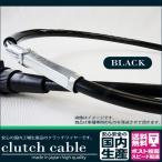 スズキ GSX250E(GJ51/ザリ・ゴキ)用 クラッチワイヤー(ブラック) [純正長/100/200/300mmロング]