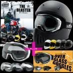 DAMMTRAX(ダムトラックス) BLASTER ブラスター フルフェイスヘルメット + UVカットゴーグルセット