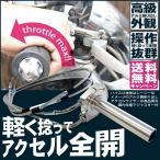 【送料無料】 ハイスロキット 高級アルミ削り出し本体+メッシュワイヤーセット 汎用