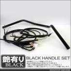 スズキ GSX250E(ザリ・ゴキ) クラシックアップハンドルキット 【艶無しブラックハンドル/ブラックワイヤーセット】