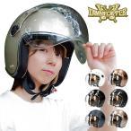 【送料無料】【レディース ヘルメット】 女性用 開閉シールド付き DAMMTRAX ダムトラックス フラッパージェットネクスト ジェットヘルメット パールホワイト