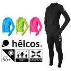 ショッピングラッシュ (送料無料) helcos ヒルコス ラッシュガード 上下セット フーディー + ローライズタイプタイツ 水陸両用 UPF50+  メンズ レディース兼用品