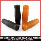 ラバーバレル ハンドルグリップ 左右セット [全2色/ハーレー他 1インチハンドル用] 非貫通 樽グリップ 汎用バイクグリップ
