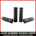 ジャックハマー ハンドルグリップ 左右セット [全2色/ハーレー他 1インチハンドル用] 非貫通 汎用バイクグリップ