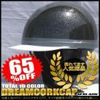 ドリームコルク半キャップヘルメット メタルブラック SG規格品