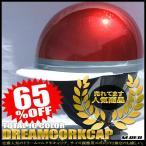 ドリームコルク半キャップヘルメット メタルレッド SG規格品