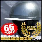 ドリームコルク半キャップヘルメット メタルシルバー