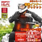 【3ヶ月製品保証付き】【送料無料】 めちゃヒート 充電式 電熱インナージャケット [S/M/L/XL] 全4サイズ MHJ-02 【D】