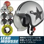 ジェットヘルメット 画像