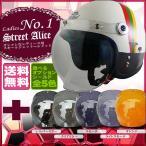 ショッピング女性 送料無料(オプションカラーシールド付属)LEAD STREET ALICE QP-2 レディーススモールジェットヘルメット アフリカ レディースFREEサイズ(55〜57cm未満)