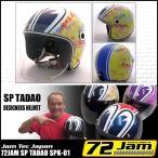 【送料無料】 ジャムテックジャパン 72JAM SP TADAO(SP忠男) SPK-01 キッズ・レディーススモールジェットヘルメット